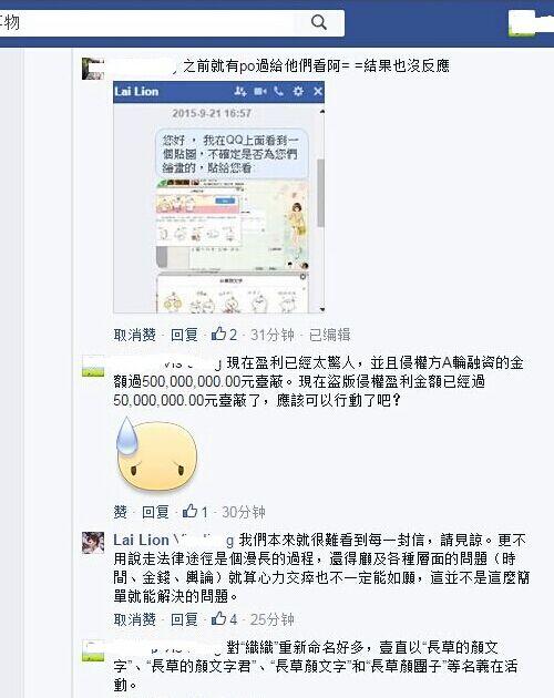 十二栋IP遭质疑,颜文字提请中国创客导师取消十二栋投票资格-HaitangDM