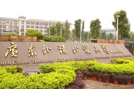 广东财经大学怎么样?网友:地方实力派,比外语外贸差点