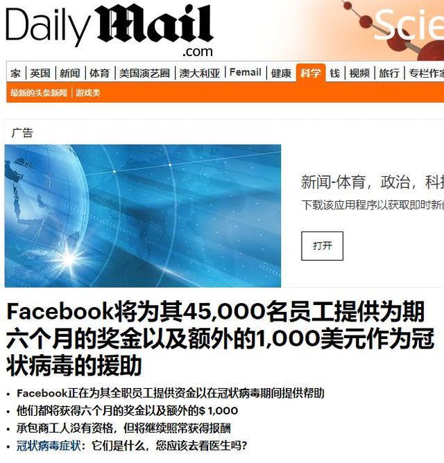 Facebook发放6个月工资和1000美元;亚马逊员工要求1.5倍危险津贴