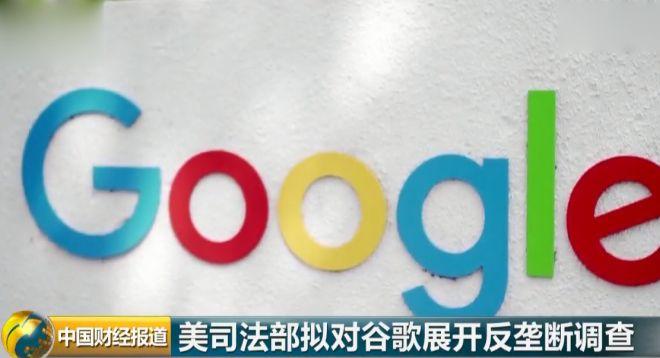 美司法部最早下周对谷歌提起反垄断诉讼