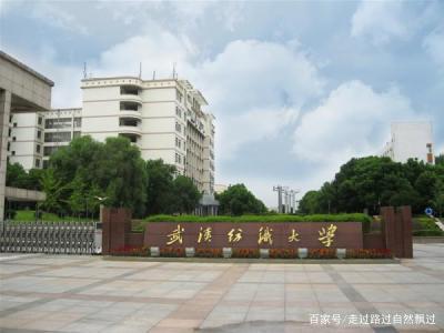 湖北省重点大学,武汉纺织大学和湖北大学