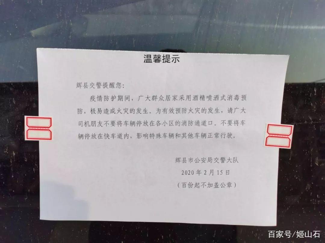 辉县警察告诉你,这些事要注意!