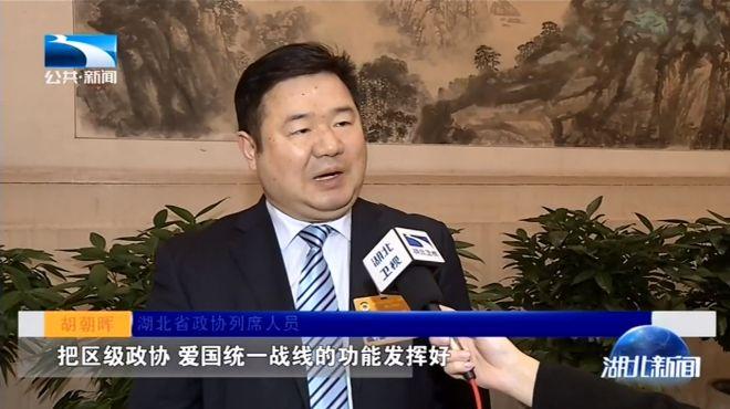 湖北省政协十二届三次会议,闭幕