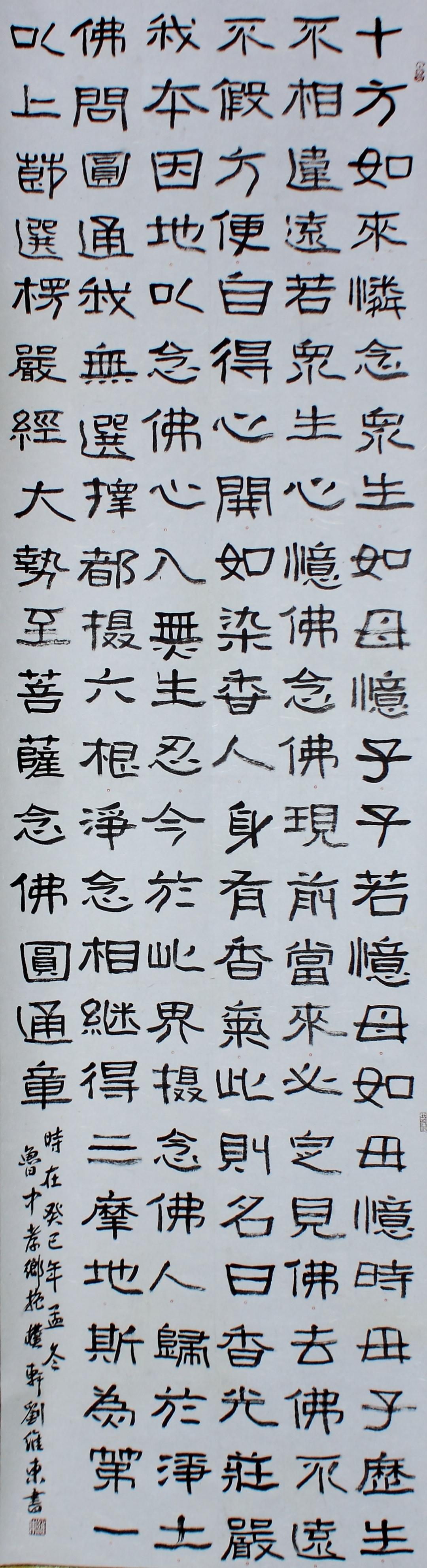 真迹名家刘维东作品欣赏:平和畅达,一字见心