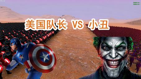 1000名美国队长对战1000小丑,谁能赢?结局让美队丢尽脸面