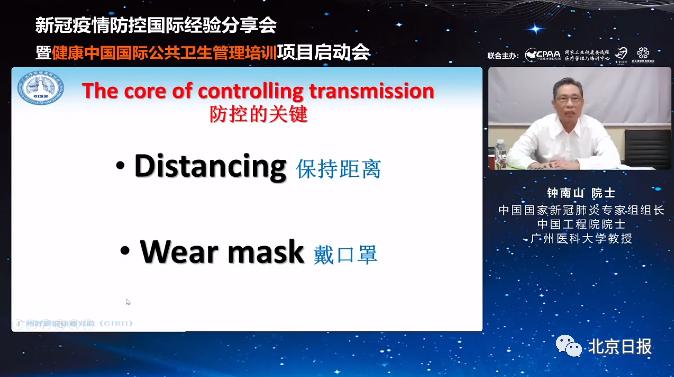李兰娟:抗疫国际分享会上,钟南山、李兰娟强调两件事