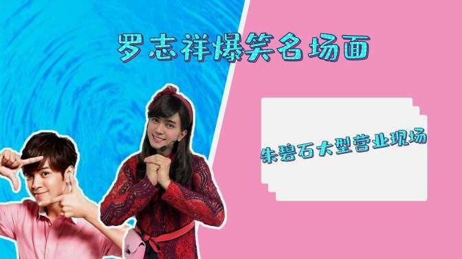 """罗志祥节目中爆笑场面,""""朱碧石""""在线热舞,笑出八块腹肌"""