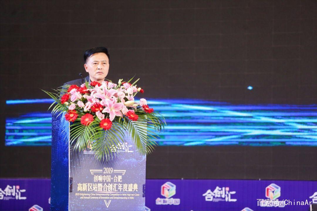 2019年创响中国合肥高新区站暨合创汇年度盛典成功举办 ar娱乐_打造AR产业周边娱乐信息项目 第3张