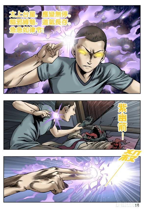 漫画推荐:中国惊奇先生莫让人唏嘘,人心不足奇
