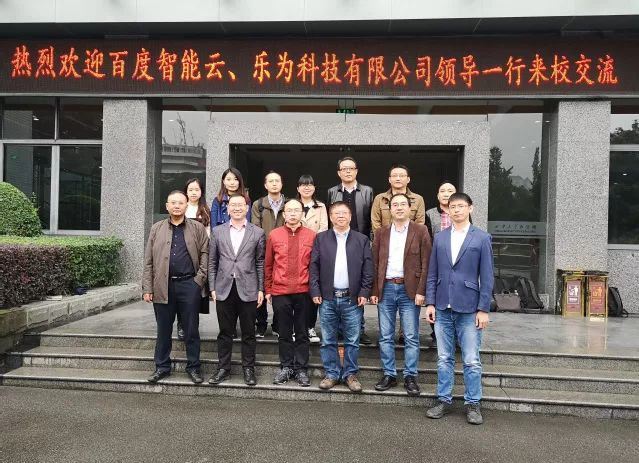轉載:百度智能云、樂為科技負責人來西華大學洽談合作