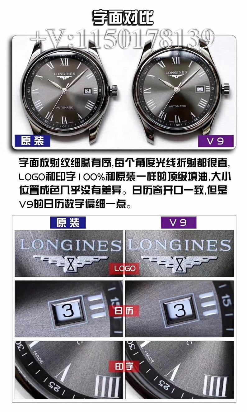 真假对比:V9厂浪琴名匠三针,究竟和原版有何差距?