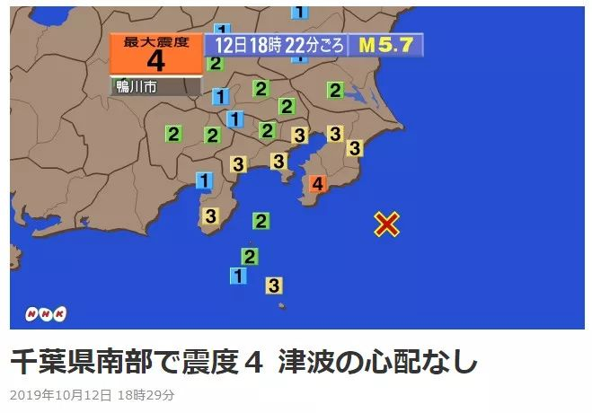 地震 nhk