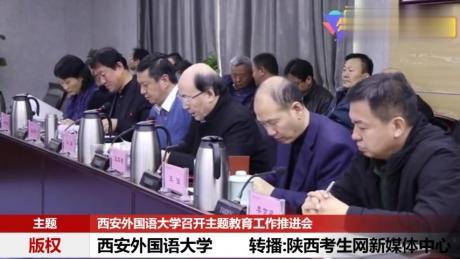 西安外国语大学召开主题教育工作推进会