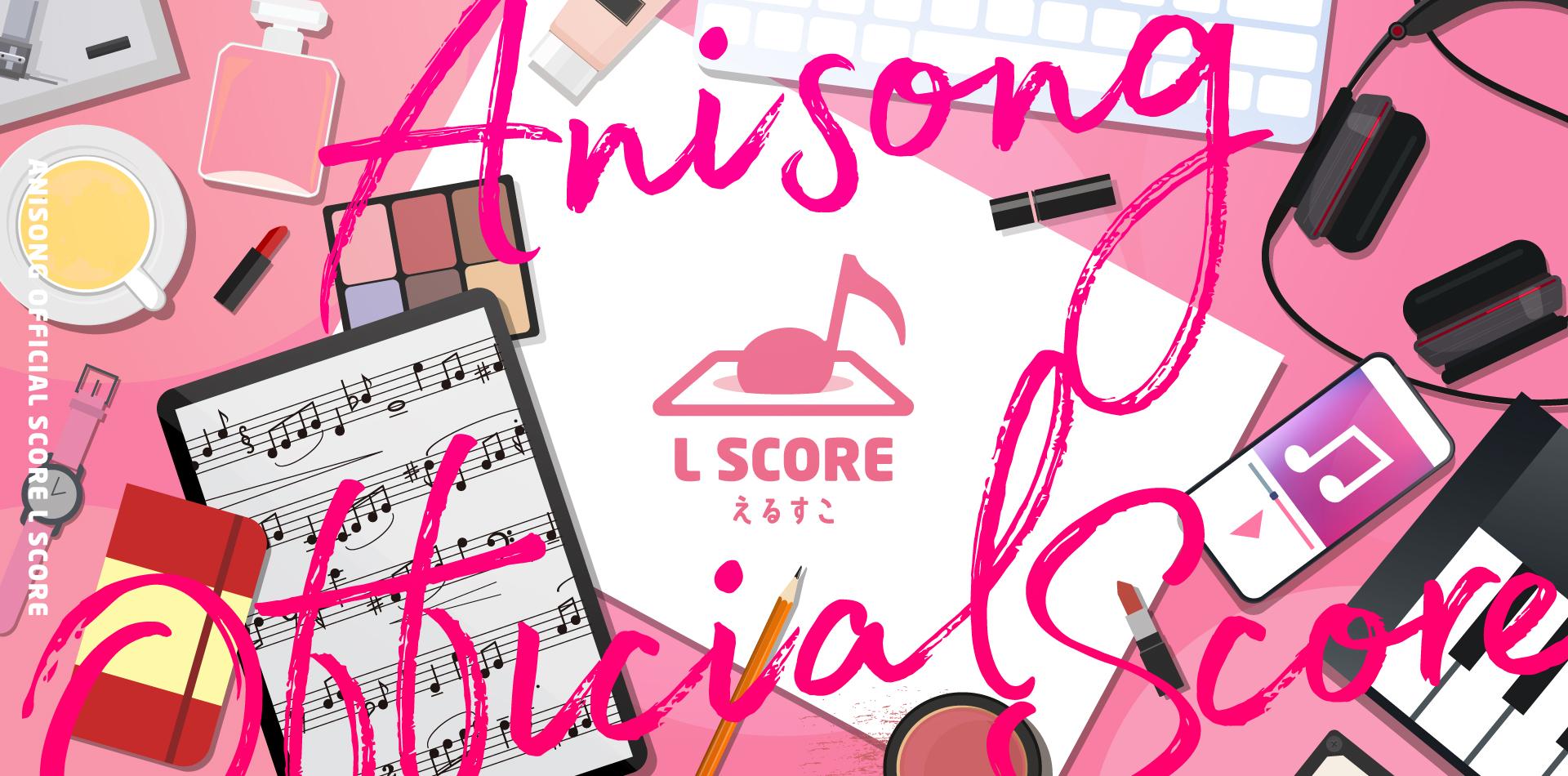 "Lantis厂牌下乐谱品牌""L SCORE""从2月起正式展开 BANDAI NAMCO Arts ACG资讯 第1张"