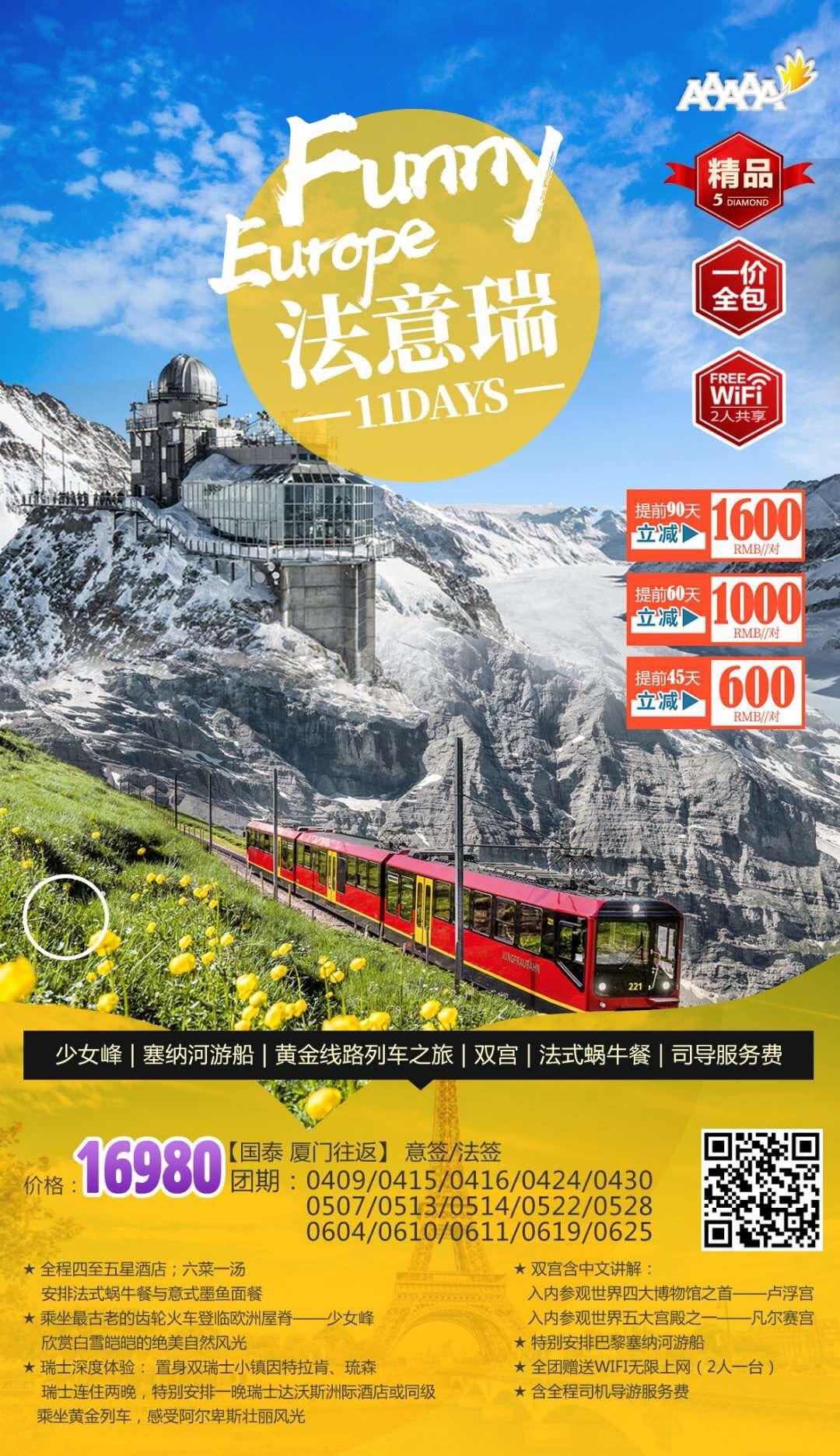 北京到云南游报价_厦门到欧洲旅游|4-6月厦门到欧洲旅游线路报价_厦门国旅官网