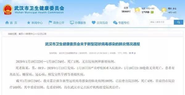 新型冠状病毒肺炎纳入法定传染病,钟南山确认可人传人