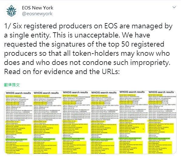 """EOS重大机密泄漏!""""这些""""全是谎言?"""