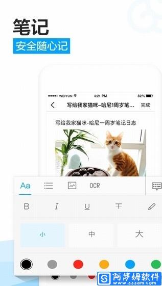 腾讯微云手机版