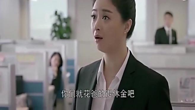 樊胜美终于把多年委屈说出来,狠狠地痛斥哥哥,真是干的漂亮!