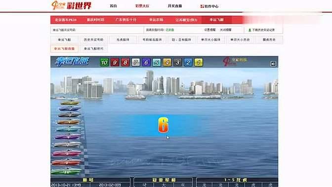 20131021幸运飞艇第10期开奖视频