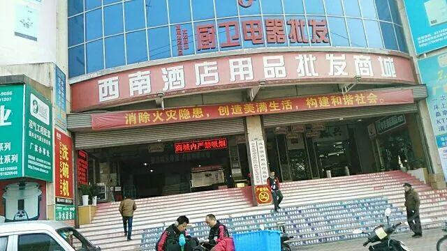 西南酒店万博max登陆批发城