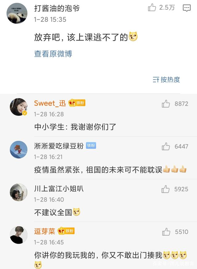 武汉学校线上开课 网友:放弃吧,该上课逃不了的