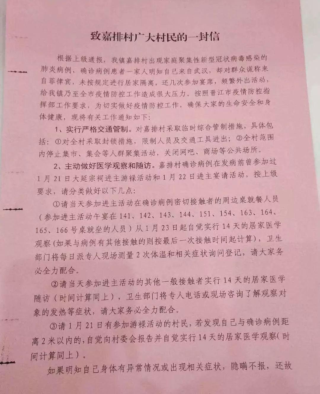 拘留!福建晋江一男子隐瞒武汉旅居史,疑似感染多人