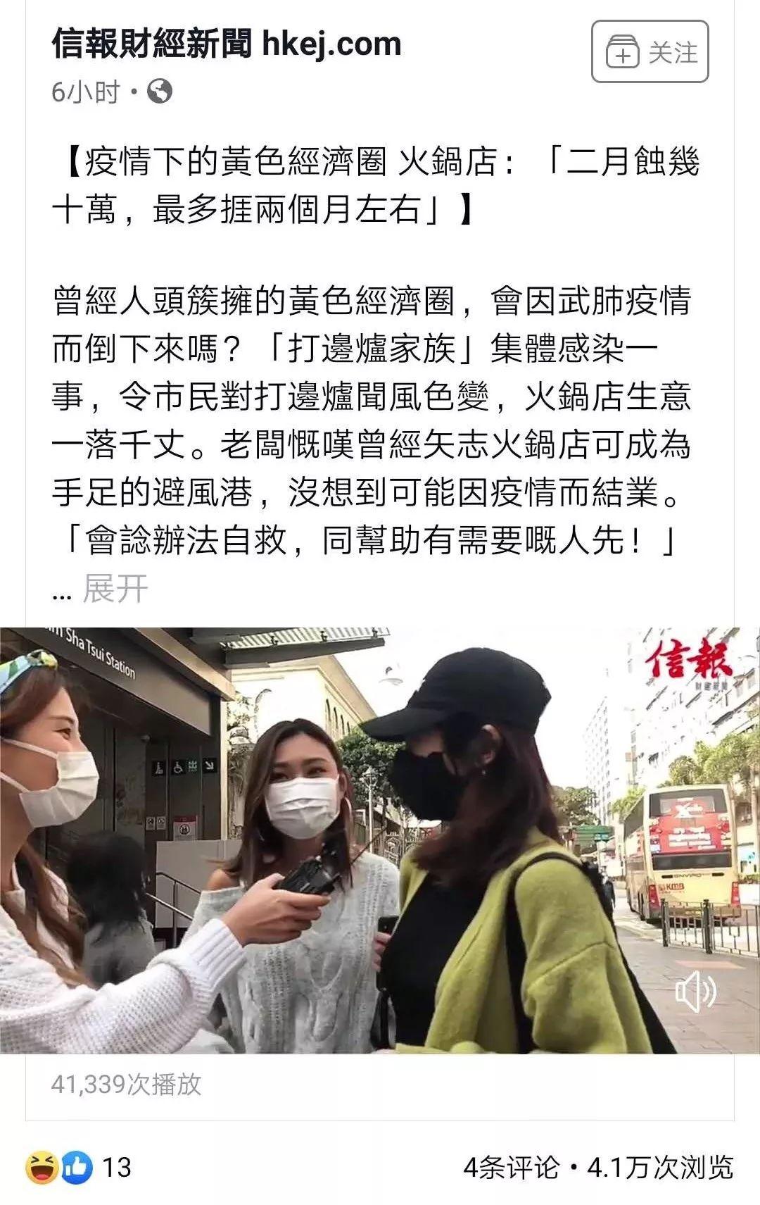 """暴徒追捧的黄店,黄了!乱港分子还想靠它""""振兴香港""""?简直可笑"""