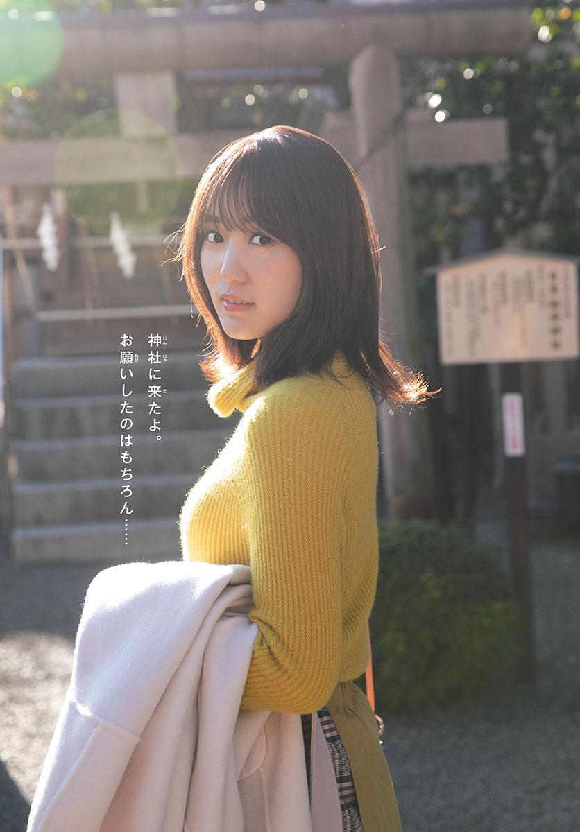 菅井友香 周刊少年Sunday 2020年第九期 周刊少年Sunday 写真集 第7张