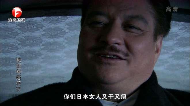 老色鬼刚刚嘲讽完日本女人身材不好,就被打穿了脑袋!当场去世