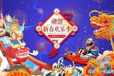 """广州融创新春欢乐季!乐园国潮四重奏,打卡专""""鼠""""的春节家庭游"""