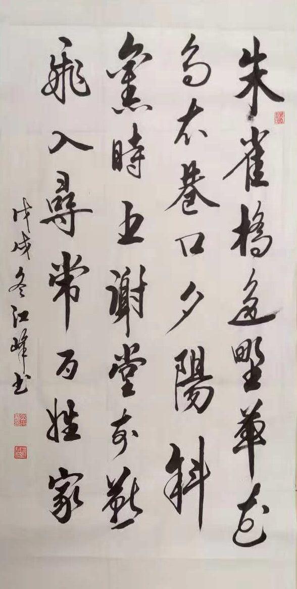 真迹名家刘江峰作品欣赏:笔下风雷,翰墨丹青