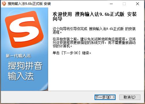 搜狗输入法v9 去广告版下载 搜狗输入法 小众软件
