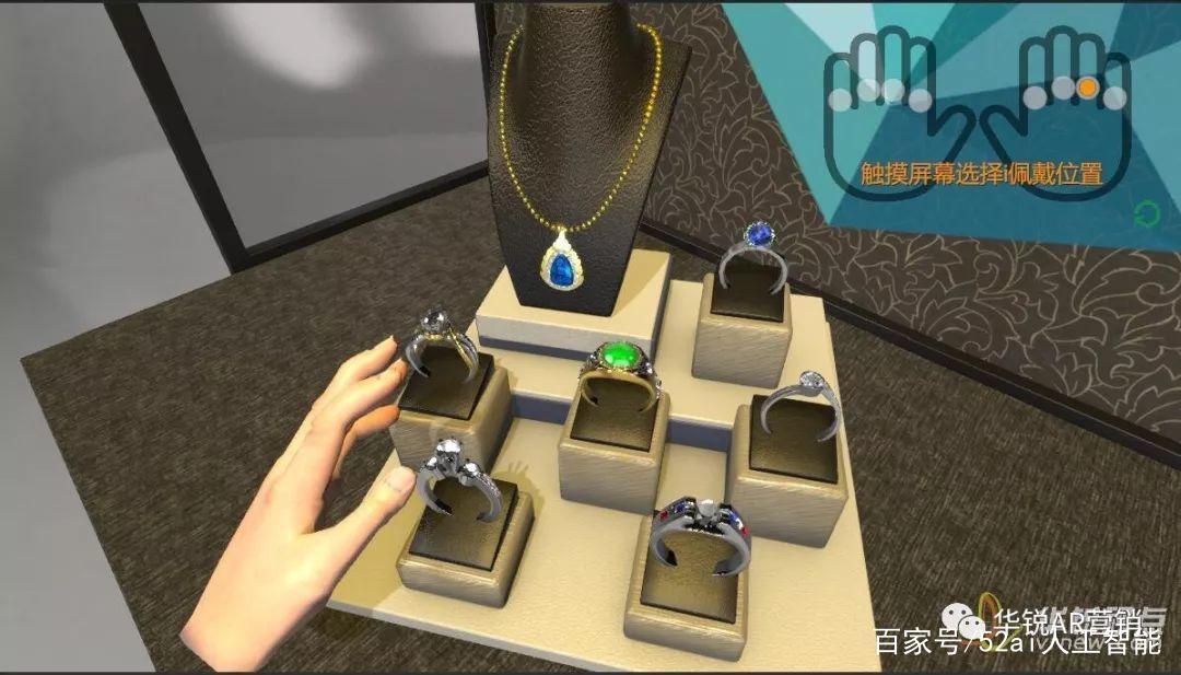 珠宝行业的AR试戴技术应用方案 AR资讯 第3张