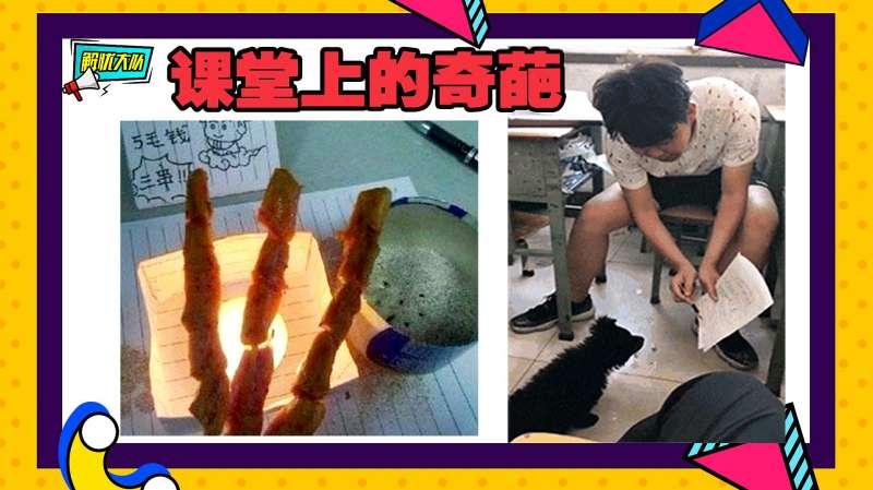 新疆人卖羊肉串视频_学校里的奇葩学生,上课是让你学习,不是来卖羊肉串的!_好看 ...