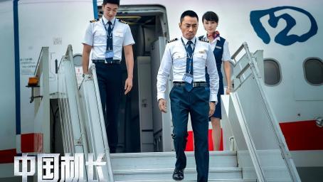 《中国机长》破26亿大关!真实事件改编感受川航英雄精神