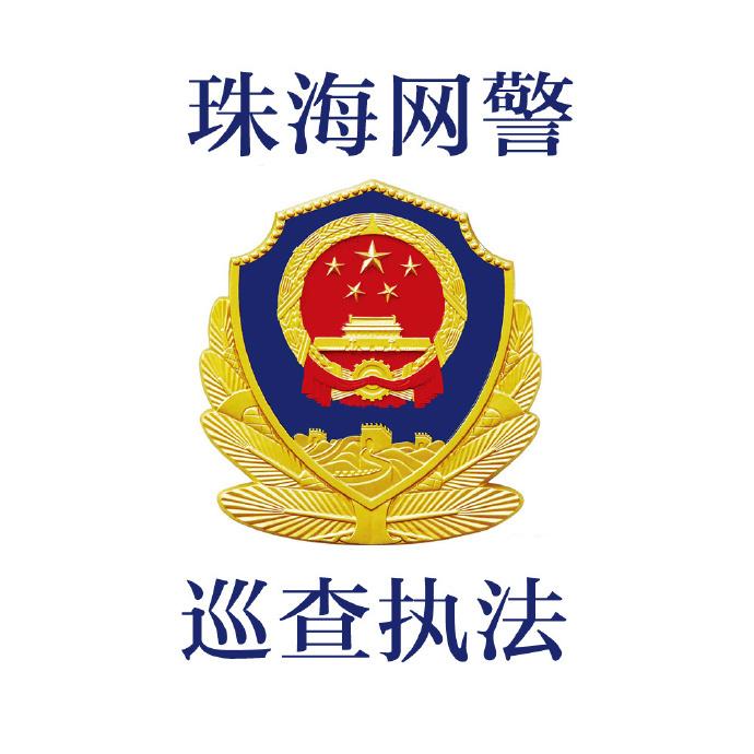 珠海网警巡查执法