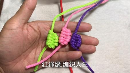 基礎結法:鳳尾結編織教程編手鏈必須學會此結