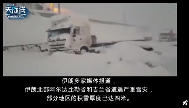 伊朗发生雪崩 目前救援工作正在进行