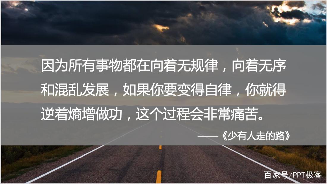 熵增定律,生命与非生命的终极定律。
