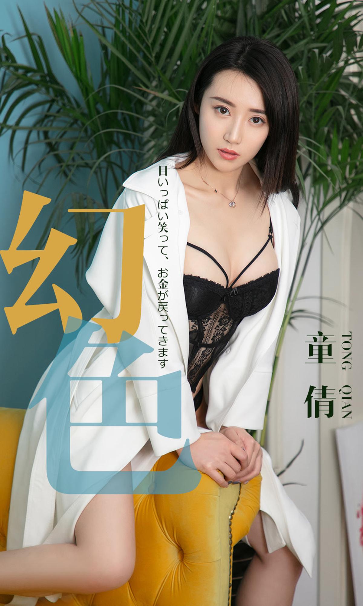 [Ugirls]爱尤物 No.1441 幻色 童倩 [31P