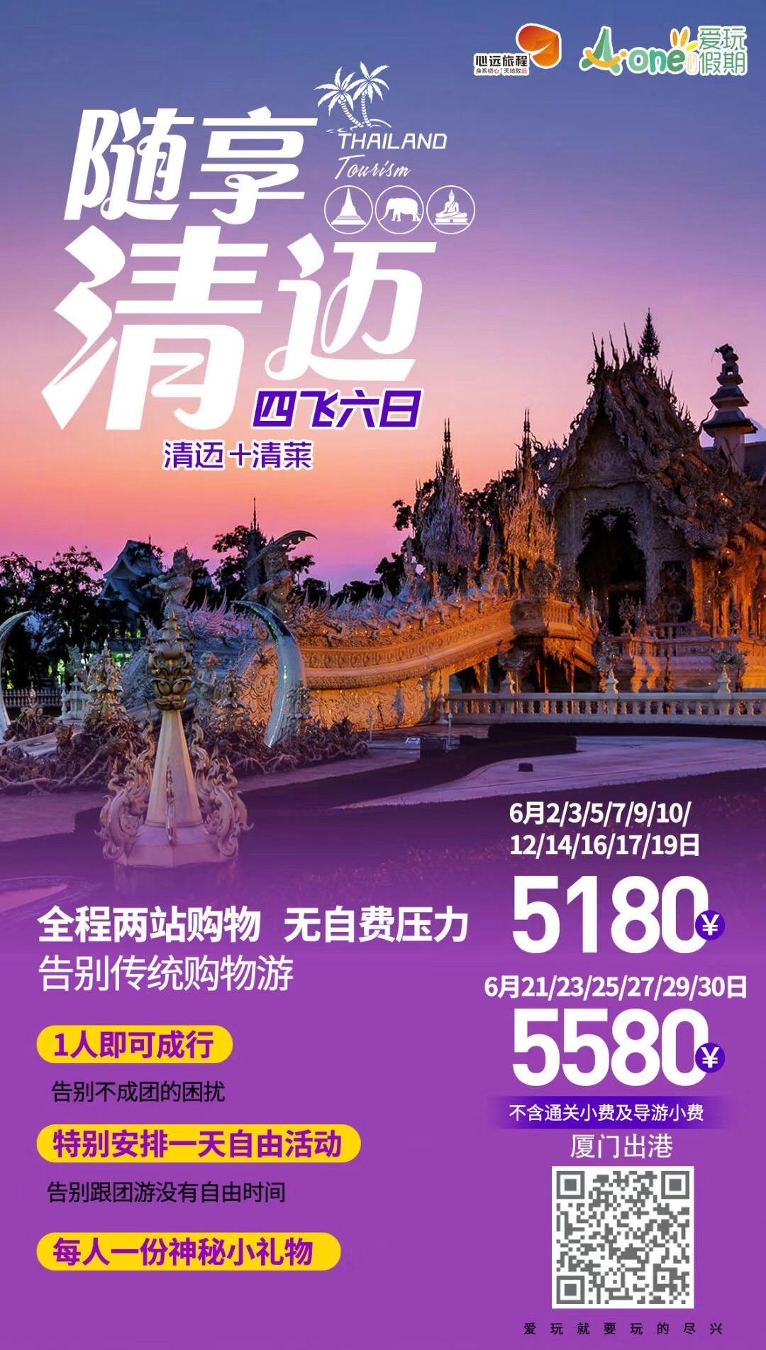 潮州国旅旅行社官网_泰国旅游团报价 6月去泰国旅游图片海报_厦门国旅官网