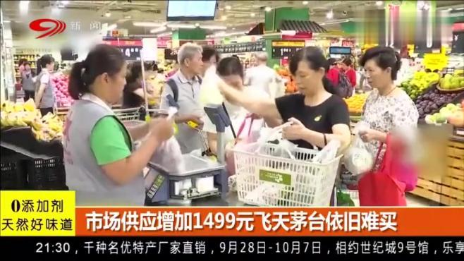 市场供应增加,1499元飞天茅台依旧难买,商家预售还限购