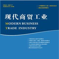 现代商贸工业杂志社