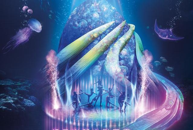 抢先剧透!2020香港海洋公园全新升级,神秘「光影盛夜」震撼开启