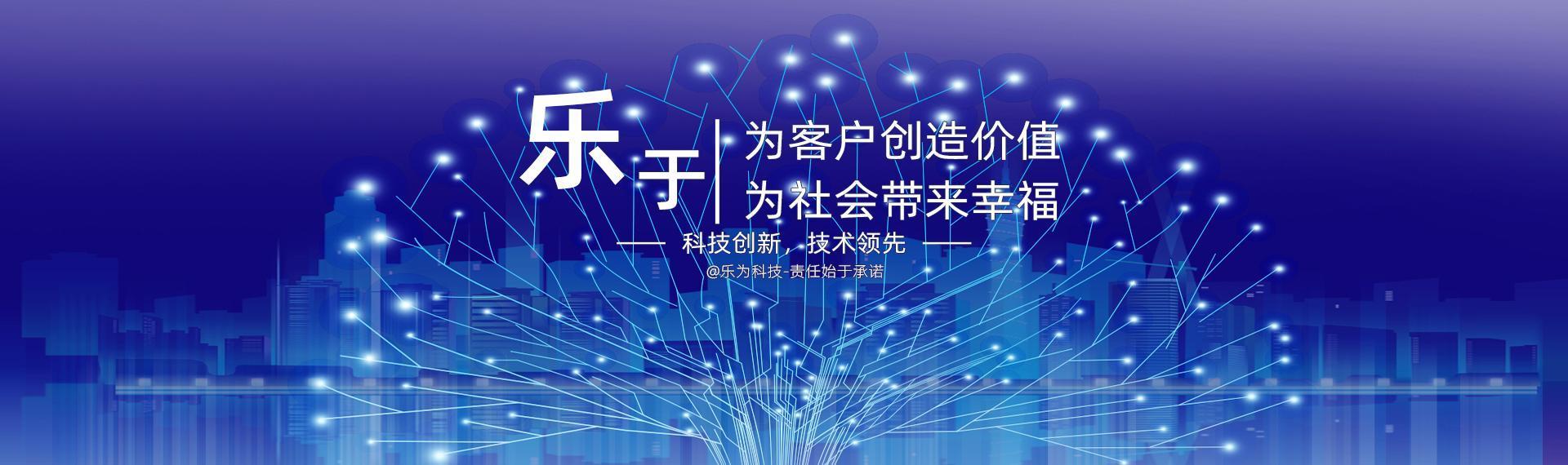 乐为科技亮相天翼智能生态博览会
