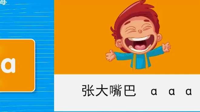 学拼音aoe的四个声调读音,其实很简单,宝妈们收藏回去教宝宝读