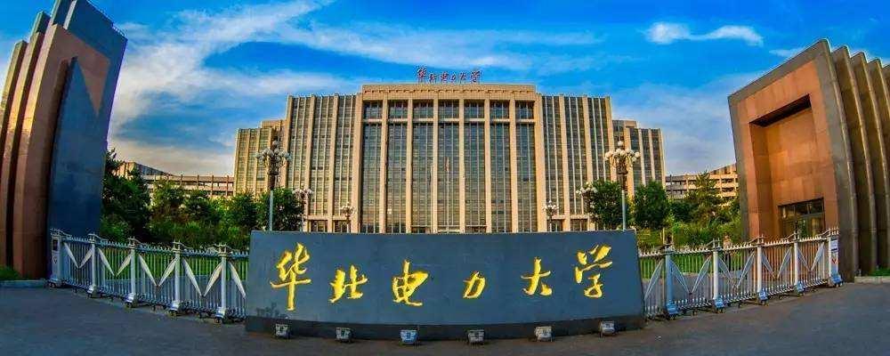 放弃了C9的哈工大,进入了211的华北电力大学,这个选择合理吗?