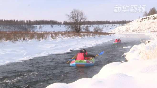 零下30℃里体验阿尔山不冻河上的激情漂流