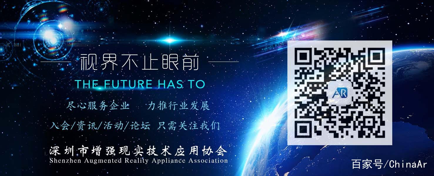 第二届 赋能 | AR/VR跨界融合创新论坛 AR资讯 第8张